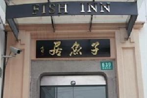 上海子鱼居宾馆(外滩店)