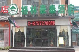 格林豪泰(北京欢乐谷快捷酒店)(原北京欢乐谷店)