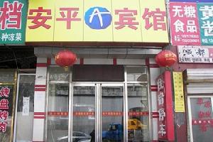 安平连锁酒店(北京昌平沙河店)