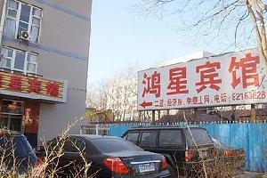北京鸿星宾馆