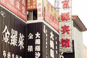 上饶县富源宾馆