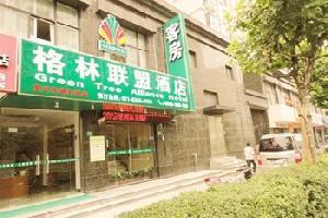 格林联盟(上海城隍庙外滩酒店)