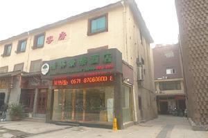 格林豪泰(杭州西湖雷峰塔店)