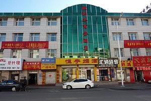 张家口赋利华商务酒店
