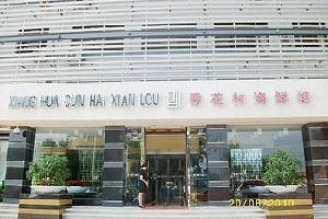 北京绿都香花村餐饮有限公司香花村海鲜楼