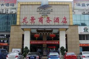龙岩龙景商务酒店