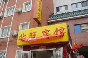 北京北旺宾馆