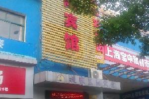 上海捷家宾馆(金桥店)
