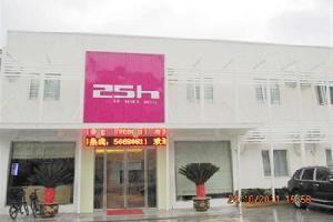 杭州25H精品酒店