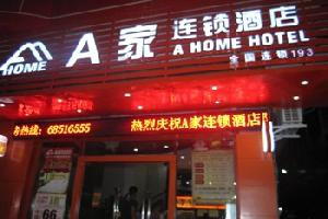 A家连锁酒店(晋江阳光店)