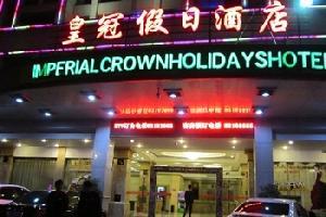 晋江皇冠假日酒店