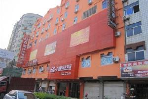 A家连锁酒店(晋江安海店)