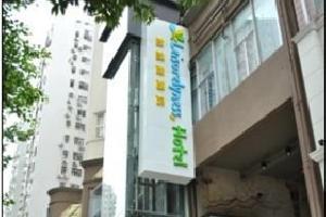 深圳悠然居酒店