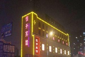 东港恒升宾馆