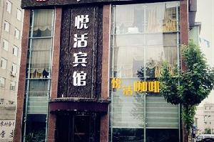 延吉悦活宾馆