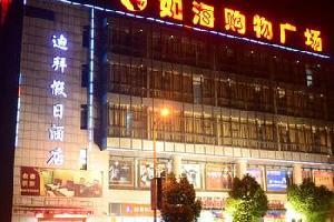 杭州迪拜假日酒店