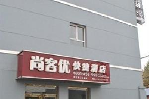 尚客优快捷酒店(保定南二环长城总部店)
