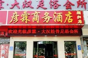 邯郸彦霖连锁酒店(朝阳店)