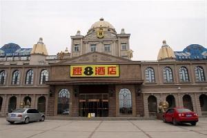 速8酒店(沧州德福道店)