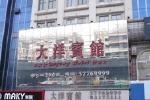 性价比高的酒店,哈尔滨市区住哪好,南岗区大洋宾馆