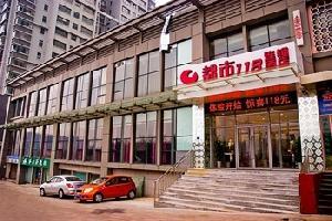 都市118(青岛崂山啤酒城会展中心店)