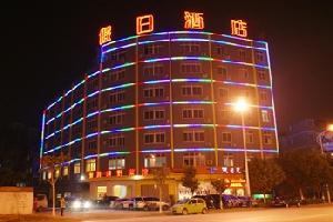 梧州假日之旅快捷酒店