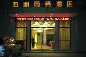 广汉五洲商务酒店
