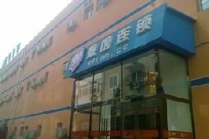 99旅馆连锁(天津天环客运站店)