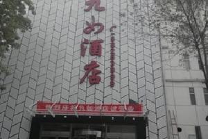 天津九如快捷酒店