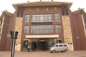 天津宽庭商务酒店