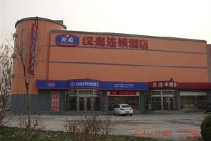 汉庭酒店(天津静海静文路店)(原十里长街店)