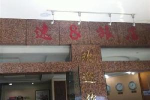 重庆速八旅店