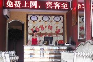 重庆168商务酒店.