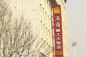 济南夫子宾舍文化精品酒店(历下店)