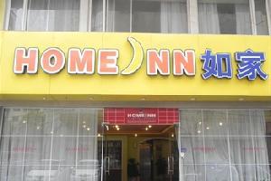如家酒店(无锡锡惠公园五爱广场地铁站店)