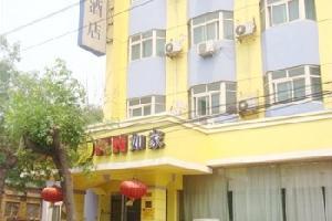 如家快捷酒店(天津红旗路宜宾道店)