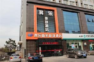 石家庄恒辉宾乐商务快捷酒店