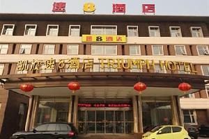 速8酒店(邢台凯旋店)