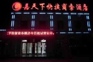 唐山嘉天下快捷商务酒店