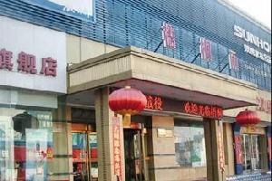 晋中梧桐雨快捷酒店(同心桥店)