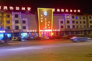 晋中紫荆园快捷酒店