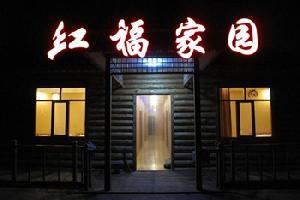 额尔古纳室韦红福家园宾馆