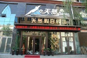 中央大街附近快捷宾馆/经济实惠推荐天燕宾馆