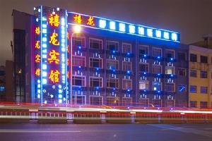 哈尔滨禧龙宾馆(公滨路店)