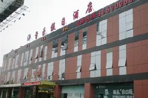 首豪酒店(南京奥体河西国际博览中心店)