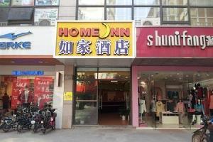 如家快捷酒店(南京六合金宁广场步行街店)