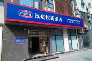 汉庭酒店(南京中山陵下马坊地铁站店)