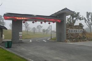 苏州采香泾生态园