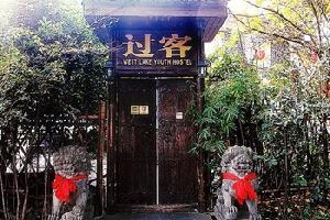 杭州过客青年旅舍