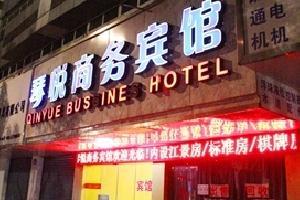 宁波琴悦商务酒店